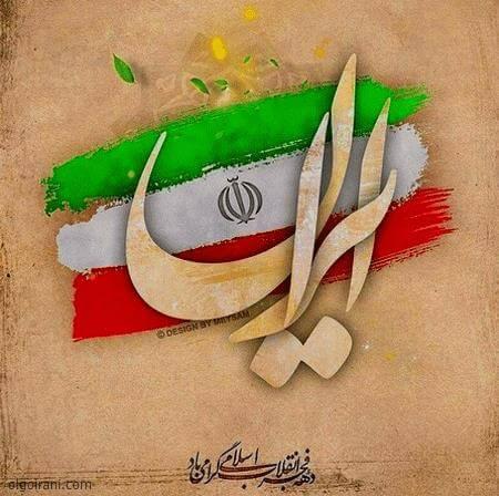 دانلود سرودهای انقلابی با کیفیت عالی آهنگ های دهه فجر ۲۲ بهمن